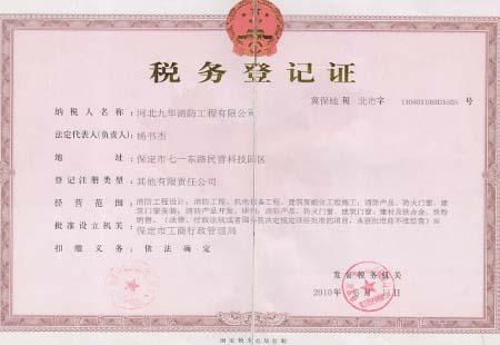 九华税务登记证