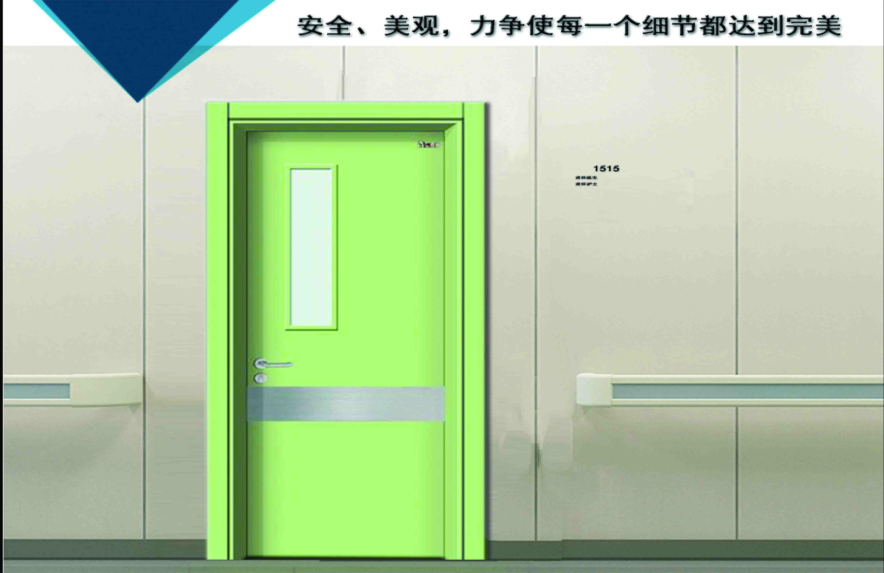 医疗门_教室门_专用门